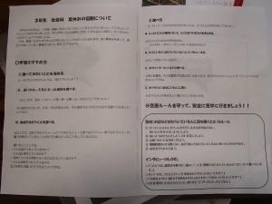 雑賀小学校 宿題