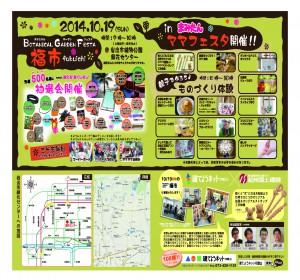 10月19日 『 ボタニカルガーデンフェスタ 福市 fukuichi 』